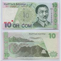 Распродажа коллекции. Киргизия. 10 сомов 1997 года (P-14а - 1997 Issue)
