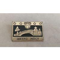 МОСКВА - МЕТРО МОСТ