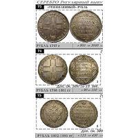 Каталог монет 1700-1917 с ценами и фото