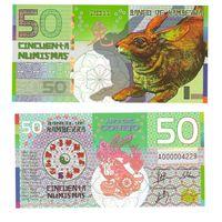 Банкнота Камберра 50 нумизм 2011 UNC ПРЕСС год Зайца полимерная