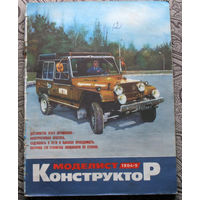 Моделист-конструктор номер 9 1984