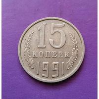 15 копеек 1991 М СССР #02