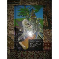 """Антология """"Крылатая смерть"""". Книга состоит из лучших работ писателей лавкрафтовского круга."""