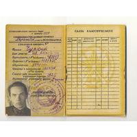 Удостоверение Осоавиахим Ворошиловский стрелок 1936 г. и профсоюзный билет 1936г. сотрудника НКВД