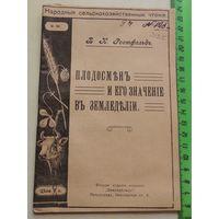 "Брошюра ""Плодосмен и его значение"", 1913 г."