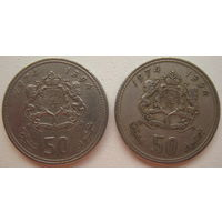 Марокко 50 сантим 1974 г. Цена за 1 шт. (g)