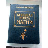 Н.Степанова. Большая книга магии