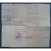 Мандат комиссара заградотряда, фото, дипломное свидетельство Высшей партийной школы при ЦК ВКП(б) и другие документы на одного офицера.