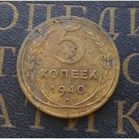 5 копеек 1940 СССР #01