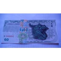 """Китай. коллекционная банкнота 60 юаней """"Китайский лунный календарь"""" 7  распродажа"""