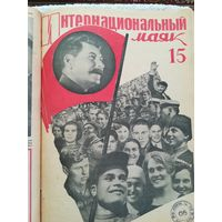 Журнал интернациональный маяк 1937г.