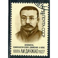 СССР 1989.. Ли Дачжао