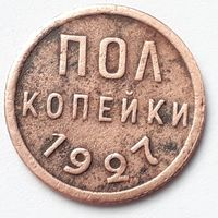 Полкопейки 1927 г ссср