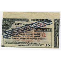 СИБРЕВКОМ. 5 разряд ..Купон номер 15 к облигации 200 рублей 1917 на получении 4 рублей 50 копеек  Погашение купона в 1925 году. с надпечаткой.