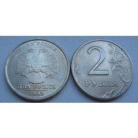 2 рубля 1998 года СПМД Мешковое состояние