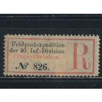 Германия Рейх 1936-45 Марка-ярлык полевой почты 40-й пехотной дивизии*