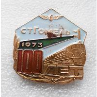 Ст Гомель 1. 100 лет Железнодорожной станции #0421-OP10