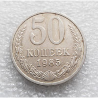 50 копеек 1985 СССР #06