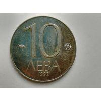 10 лева 1992 года. Монета А3-3-9