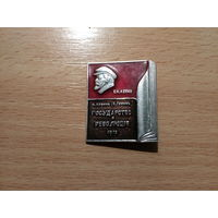 В.И Ленин