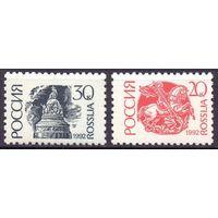Россия 1992 6-7 стандарт MNH Бумага мелованная