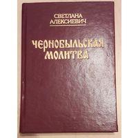 Чернобыльская Молитва -- Светлана Алексиевич (с автографом)