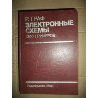 Рудольф Граф. Электронные схемы. 1300 примеров