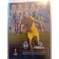 Батэ - Астана Лига Европы 2016