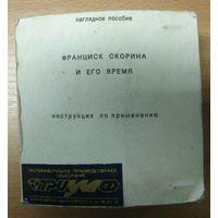 """Комплект слайдов """"Франциск Скорина и его время"""" , с фонограммой"""