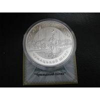 Украина Чумацкий шлях путь 20 грн 2007 Rare Серебро