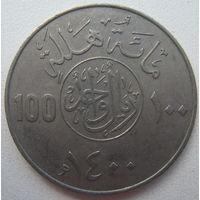 Саудовская Аравия 100 халалов 1980 г. (g15)