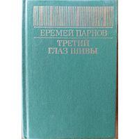 ТРЕТИЙ ГЛАЗ ШИВЫ.  Еремей Парнов