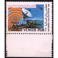 Космос. Южный Йемен 1981. Спутники связи. Станция Рас Борадли. Mi.271 (1,8e) Полная серия, чистая MNH