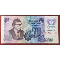 500 билетов МММ - 3 выпуск - UNC - с надпечаткой - редкая!!!