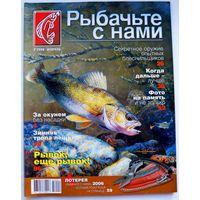 """Журнал """" Рыбачьте с нами """" февраль 2006 г."""