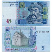 Украина. 5 гривен (образца 2011 года, P118c, UNC) [серия НД]