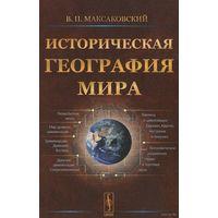 Историческая география мира. Владимир Максаковский
