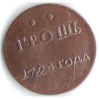 Грош 1724 г. (копия)