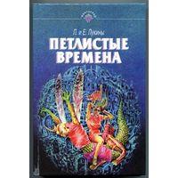 """Любовь и Евгений Лукины - """"Петлистые времена"""""""