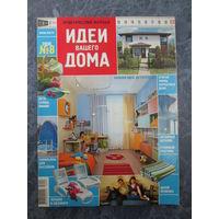 Журнал Идеи вашего дома 2006 N 8
