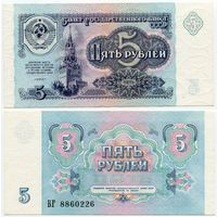 СССР. 5 рублей (образца 1991 года, P239, aUNC) [серия БГ]