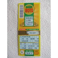"""Лотерейный билет """"Ваше лото"""" 15.03.2014,тираж 630"""