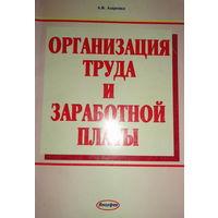 Организация труда и заработной платы. Учебное издание