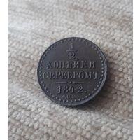 1/2 копейки серебром 1842 спм