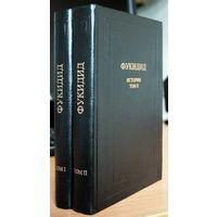 Фукидид. История. В двух томах (комплект). Репринт с издания 1915 года. Тираж 5000 экз. Цена за 1 том. Продается комплектом!