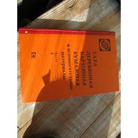 Книга Тара деревянная картонная бумажная и вспомогательные материалы