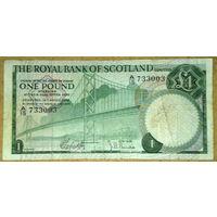 1 фунт 1969г.