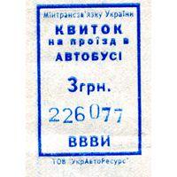 Билет 2013 г. - 3 гривень пригородный автобус ВВВИ