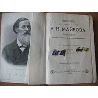 Книга 1901 года собрание сочинений Майкова