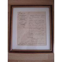 Документ 1894 год МВД Дворянину Сиповичу Ковно. В раме с паспорту